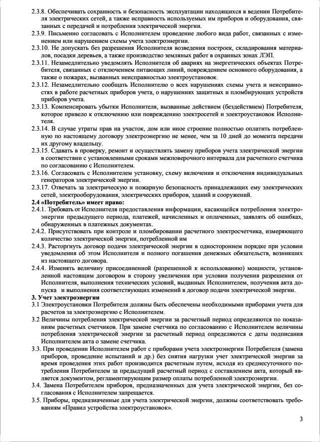 Образец договора на поставку топливных дров древология все о.